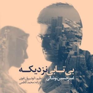 Amirhossein Noshali - Bitabi Nazdike