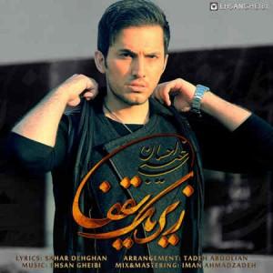 Ehsan Gheibi - Zire Yek Saghf
