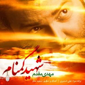 Mehdi Moghaddam - Shahide Gomnam