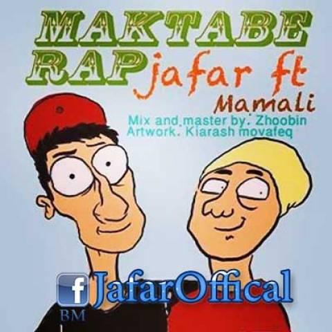 jafar-maktabe-rap