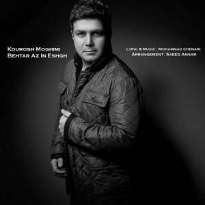 kourosh-moghimi-behtar-az-in-eshgh
