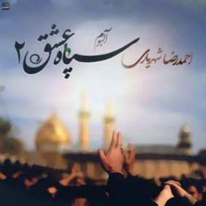 Ahmadreza Shahriyari - Sepahe Eshgh2