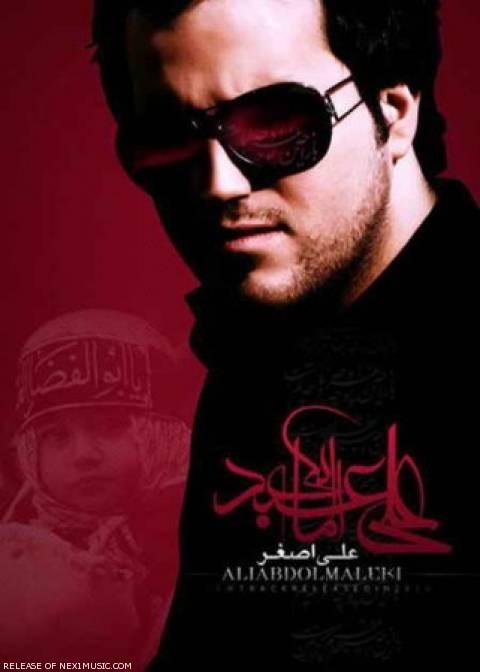 Ali Abdolmaleki - Ali Ashghar