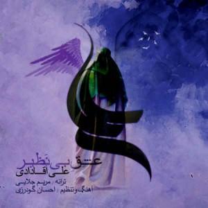 Ali Aghadadi - Eshghe Bi Nazir