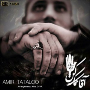 Amir Tataloo - Agha Komak Kon (New Version)