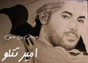 Amir Tataloo - Mardomane Bi Eshgh