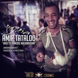 Amir Tataloo - Vase To Hamishe Mikhandidam