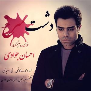 Ehsan-Javadi-Dashte-Sorkh