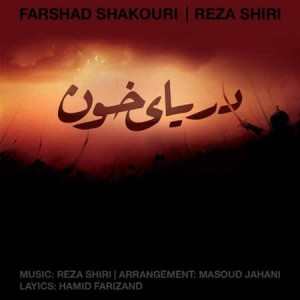 Farshad Shakouri Ft. Reza Shiri - Daryaye Khoon