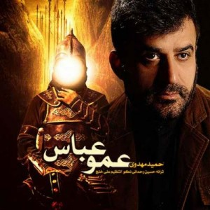 Hamid-Mahdavi-Amo-Abbas