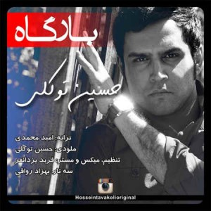 Hossein Tavakoli - Bargah