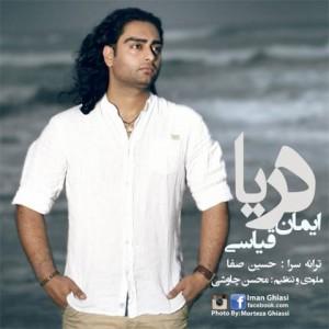 Iman Ghiasi Called Darya