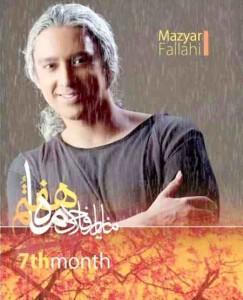 Mazyar Fallahi - Mahe Haftom (Album Teaser)