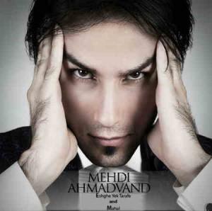Mehdi Ahmadvand mahal