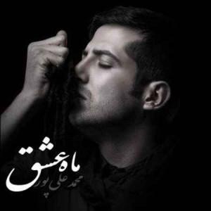 Mohammad-Alipour-Maahe-Eshgh