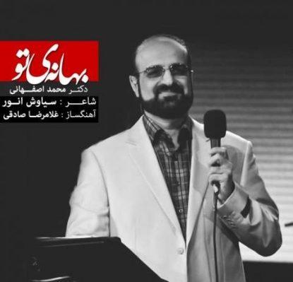 Mohammad Esfahani Called Bahaneye To