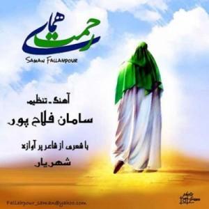 Saman Fallahpour - homaye rahmat