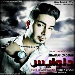 Shahram Sadeghi Worried