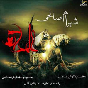Shahram Salehi - Alamdar