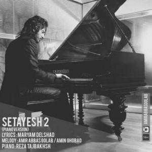amir-abbas-golab-setayesh-2-piano-version