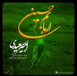 amir-saeedi-arbabam-hossein