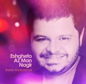 shahin-khosroabadi-eshgheto-az-man-nagir