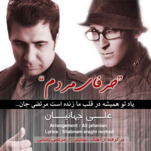 Ali Jahanian - Harfaye Mardom