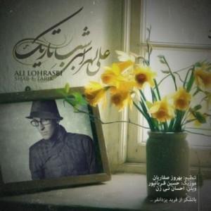 Ali Lohrasbi - Shabe Tarik