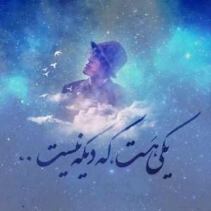 Ramin Bibak - Are To Rast Migi