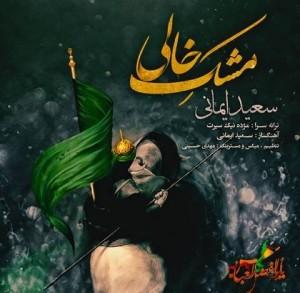 saeed-imani-mashke-khali