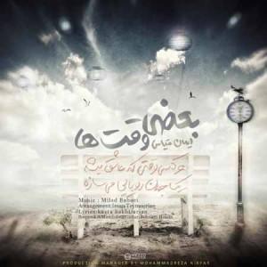 Iman-Ghiasi---Bazi-Vaghtha
