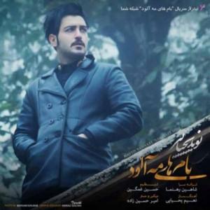 Navid-Yahyaei-Bamhaye-Meh-Alood