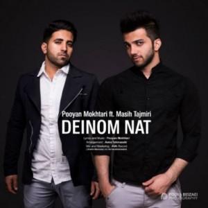 Pooyan Mokhtari - Deinom Nat (Ft Masih Tajmiri)