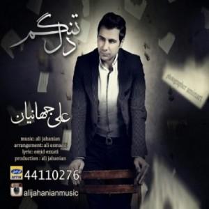 Ali Jahanian - Deltangam