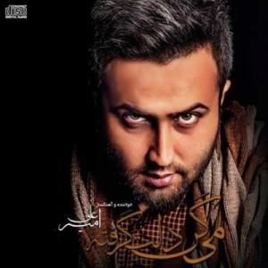 Amir-Ali-Migan-Delet-Gerefteh-Album