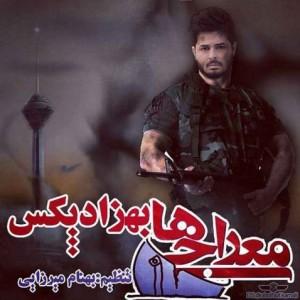 Behzad-Pax-Merajei-ha
