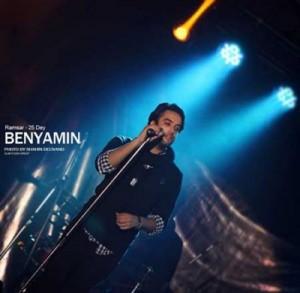 Benyamin-Live-In-Ramsar
