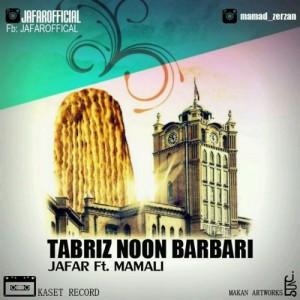 Jafar - Tabriz Noon Barbari(Ft Mamali )