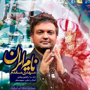 Mahdi-Moghaddam---Naame-Iran