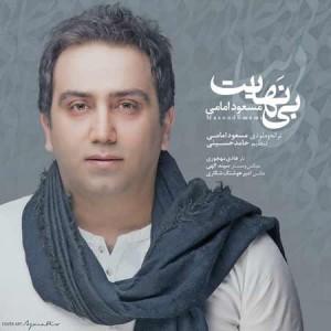 Masoud-Emami---Bi-Nahayat