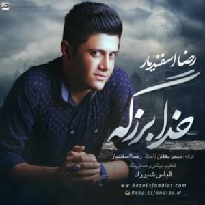 Reza Esfandiar - Khoda Bozorge