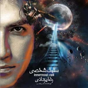 Reza Yazdani - Sellole Shakhsi