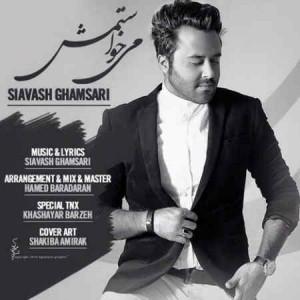 Siavash Ghamsari - Mikhastamesh