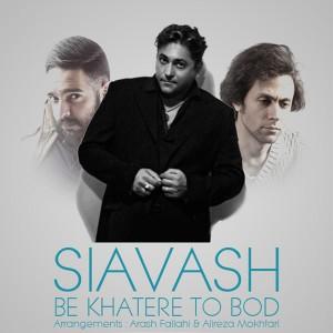 Siavash-Shams-Sahne-2