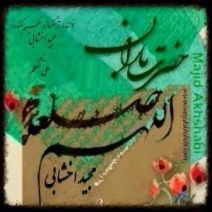 majid-akhshabi-hazrate-baran
