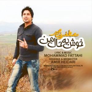 mostafa-fatahi-khosh-be-hale-man