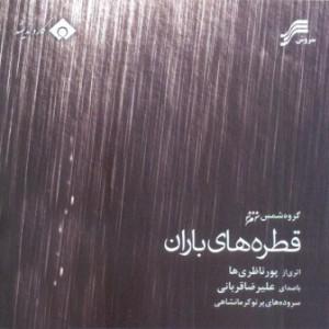 Alireza-Ghorbani&The-Pournazeris-Ghatrehaye-Baran