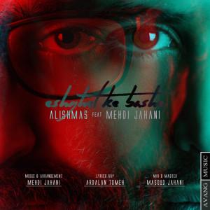 Alishmas - Eshghet Ke Bashe (Ft Mehdi Jahani)