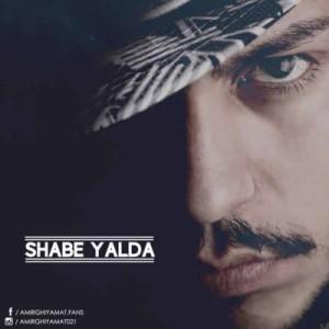 Amir-Ghiyamat-Shabe-Yalda