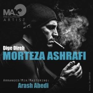 Morteza Ashrafi - Dige Direh
